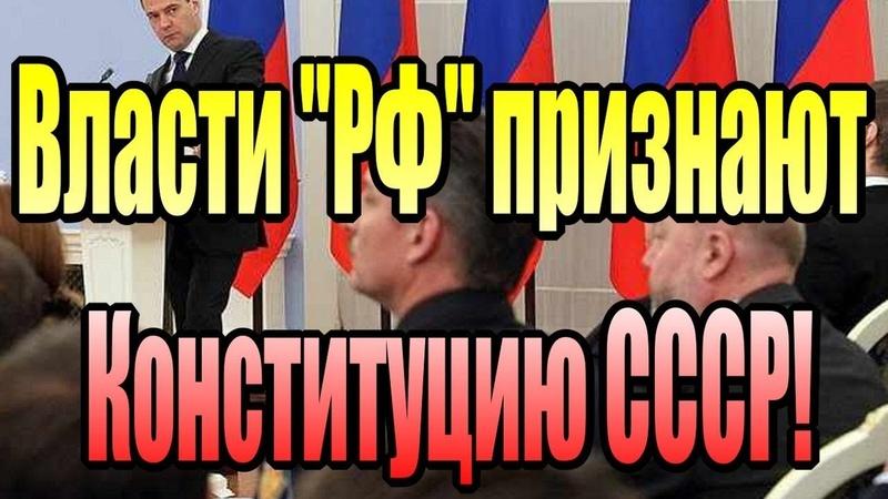 Шок! Конституция СССР действует по законам фирмы РФ! [05.08.2018]