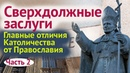 Православие и Католичество понимание греха заслуги индульгенция Catholic Church