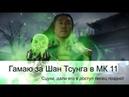 MK 11 | SHANG TSUNG | Проба пера.