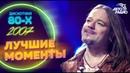 🅰️ Дискотека 80-х 2007. Лучшие моменты фестиваля Авторадио