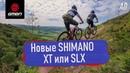 GMBN по-русски. Новые Shimano XT и SLX, в чём разница