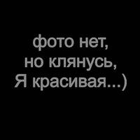 Анкета Екатерина Угреникова