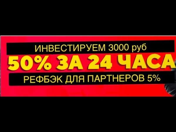 BRABUS COMPANY | ФАСТ ПЛАТИТ | ИНВЕСТИРУЕМ НА НОВЫЙ КРУГ 3000 руб | РЕФБЭК ДЛЯ ПАРТНЕРОВ |
