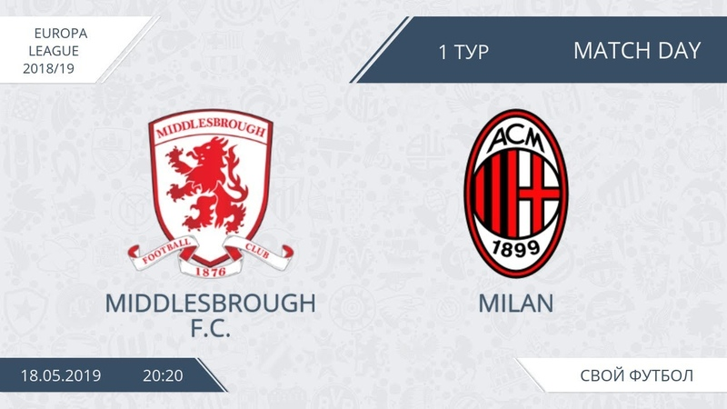 Middlesbrough F.C. 93 Milan, 1 тур (ЛЕ)