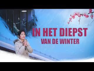 Christelijke film 'In het diepst van de winter' De Heer is mijn kracht Nederlandse ondertiteling