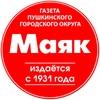 Газета МАЯК. Пушкино