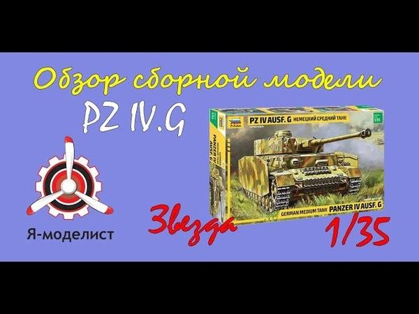 Обзор содержимого коробки сборной масштабной модели фирмы Звезда : немецкий средний танк Pz IV Ausf. G в 1 35 масштабе. : i goods model tehnika zvezda 417