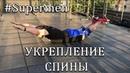 УПРАЖНЕНИЯ ДЛЯ УКРЕПЛЕНИЯ СПИНЫ: №1.Лодочка / Supermen / CrossFit)