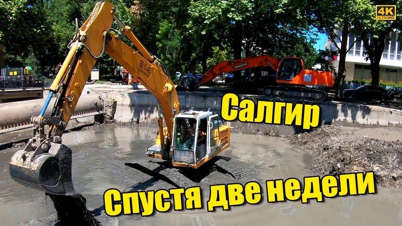 Как Чистят русло реки Салгир в центре Симферополя в Крыму Какие изменения Спустя две недели