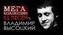Владимир Высоцкий ЛУЧШИЕ ПЕСНИ И ХИТЫ