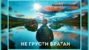 Михаил Алейников - Не грусти братан