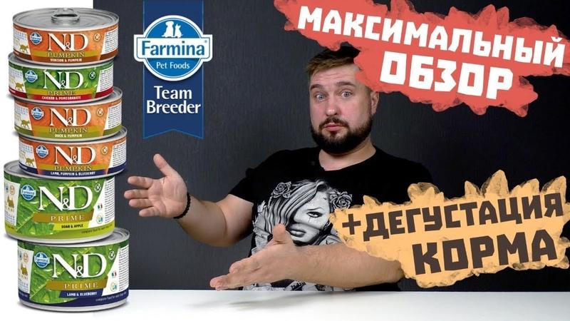 Farmina консервы для кошек и собак ОБЗОР КОРМА Farmina ND