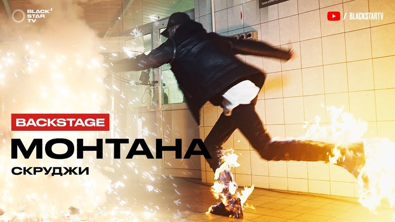 Скруджи Монтана репортаж со съёмок клипа