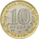 10 рублей Вязьма 2019 в наличии по 30р
