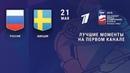 Россия— Швеция. 74. Лучшие моменты. Чемпионат мира похоккею 2019