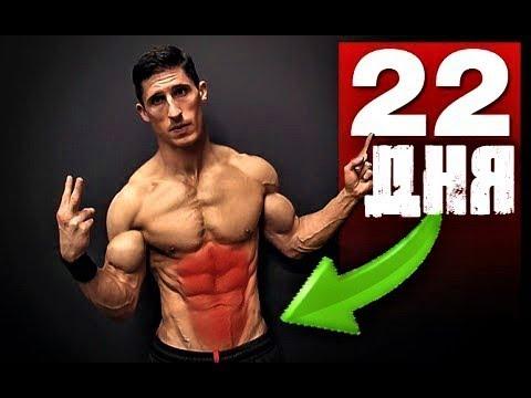 ТРЕНИРОВКА ПРЕССА - 22 дня подряд   Джефф Кавальер