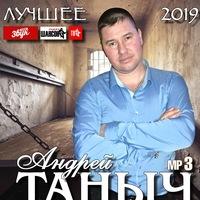 Андрей Таныч