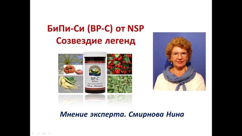 БиПи-Си (BP-C) от NSP. Созвездие легенд. Смирнова Нина
