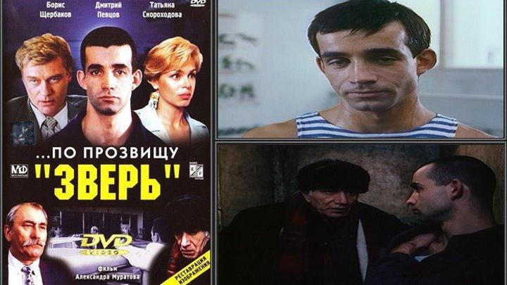 х ф По прозвищу Зверь 1990 HD