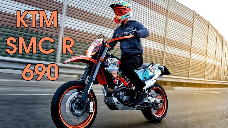 KTM SMC R 690 Обзор и опыт владения Король диванных супермото!