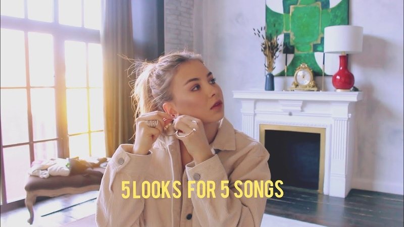 | 5 образов на 5 песен | чем я вдохновляюсь, когда нечего надеть?