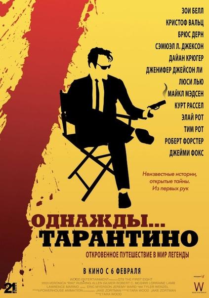 Локализованный постер документального фильма «Однажды... Тарантино», посвященного первым 21 году карьеры Квентина