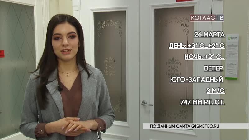 Прогноз погоды с финалисткой Мисс Котлас - 2019 Аделиной Анциферовой. 25 03 2019