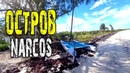 Находки на необитаемом острове - дом Нарко, и катамаран | Багамские острова