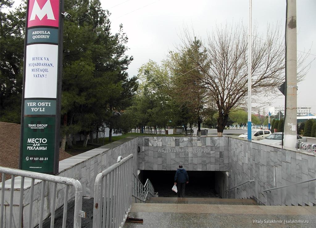 Станция метро Абдулла Кодыри, Ташкент 2019