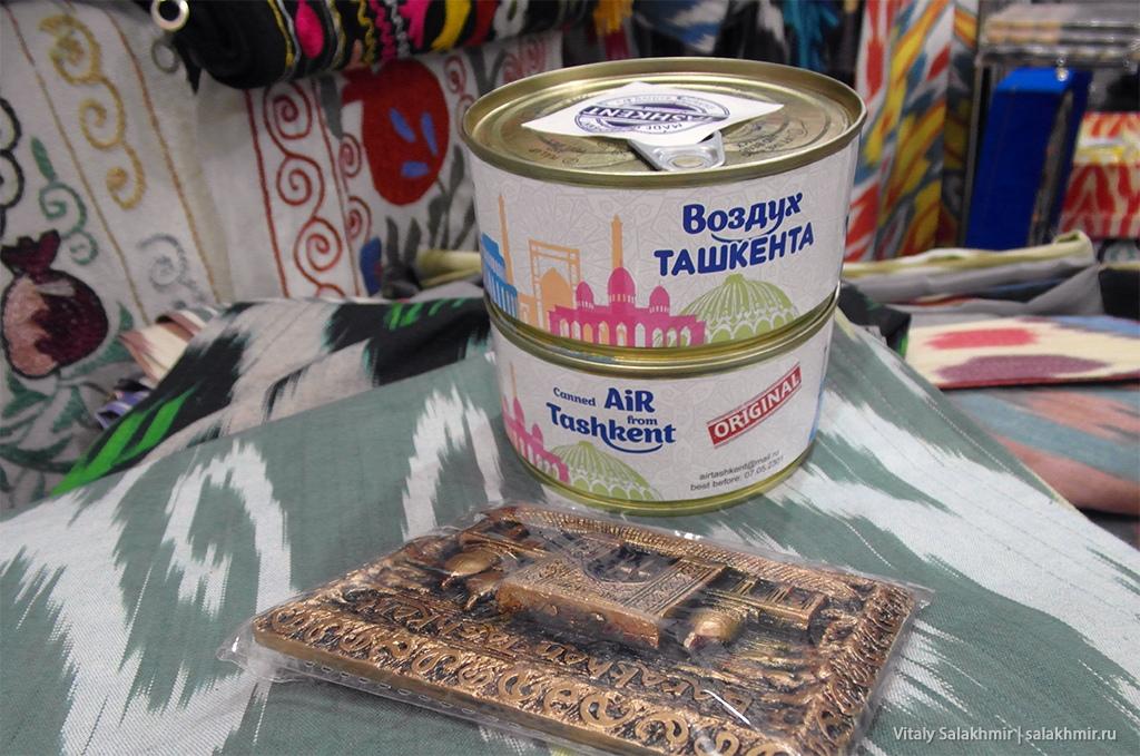 Воздух Ташкента, сувениры, Ташкент 2019