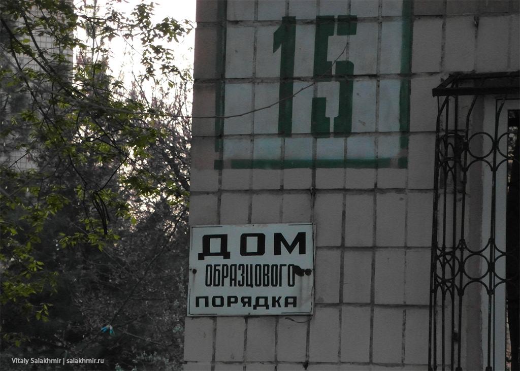 Дом образцового порядка, Ташкент 2019