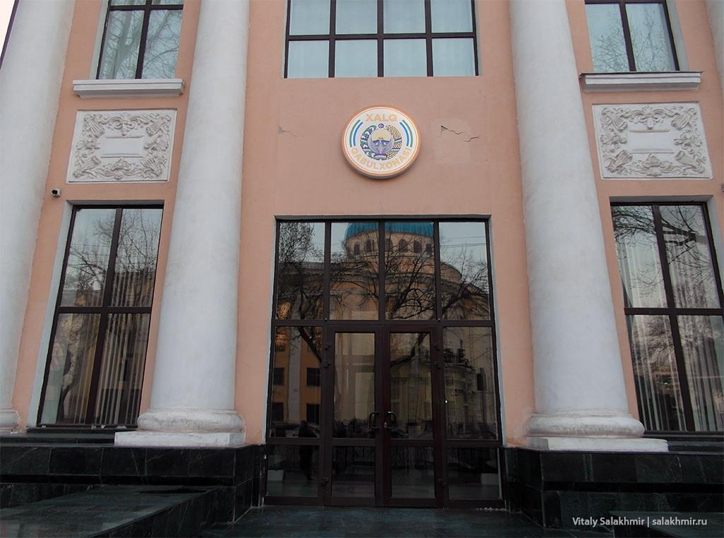 Народная приёмная, Ташкент 2019