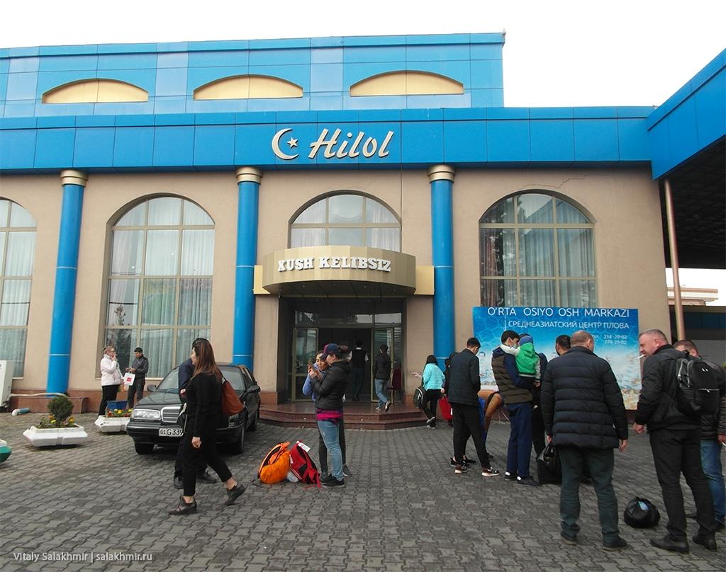 Плов-центр, Ташкент 2019