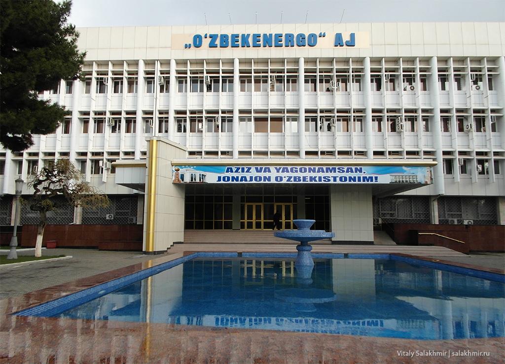 Здание Узбекэнерго, Ташкент 2019