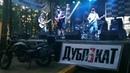 ДублƎкат- XIII байк-фестиваль Осиповичи