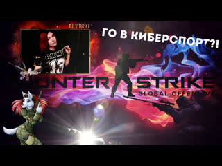 Counter-Strike: Global Offensive ➤ Пошумим в ММ | ГО В КИБЕРСПОРТ?!