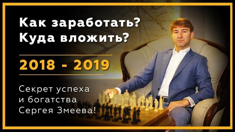 Как заработать и куда вложить деньги в 2019 году Практики успеха Сергея Змеева. 18