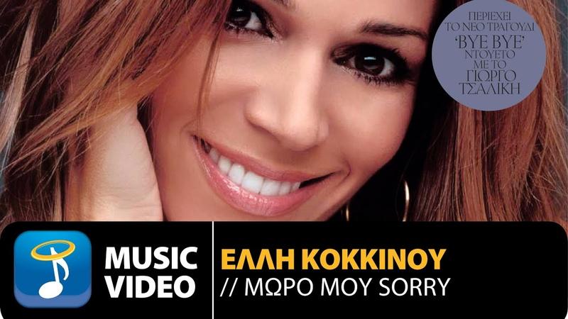 Έλλη Κοκκίνου - Μωρό Μου Sorry   Elli Kokkinou - Moro Mou Sorry (Official Music Video HD)