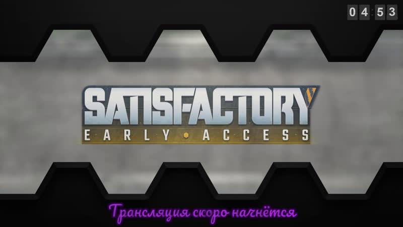 Satisfactory - Карта на 16 игроков. Первые проявления мегазавода.