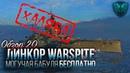 Линкор Warspite - Могучая бабуля БЕСПЛАТНО!  World of Warships 