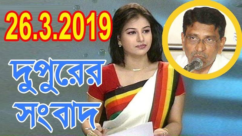 দুপুরের সংবাদ 26-03-2019 | BD News Today 26 March 2019| Latest Bangla News Live | NBS24 TV
