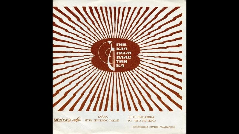 Владимир Макаров / Тамара Миансарова - 1968 - Тайна © [EP], Flexi disc © Vinyl Rip