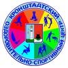 Кронштадтский оздоровительно-спортивный центр