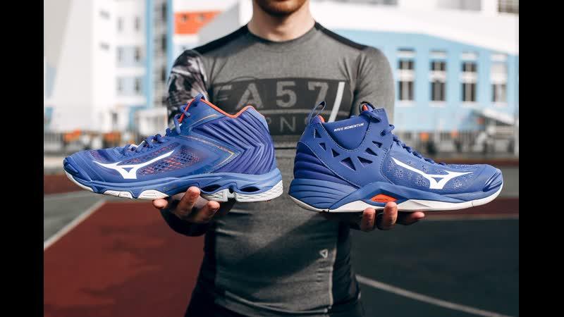 Лучшие волейбольные кроссовки для волейбола от Mizuno Momentum Lightning Z5 Обзор