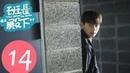 "【ENG SUB】《班长""殿下"" ""Your Highness"" Class Monitor》EP14——主演:牛骏峰、邢菲、刘宇航"
