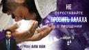 Не переставайте просить Всевышнего о прощении   Нуман Али Хан