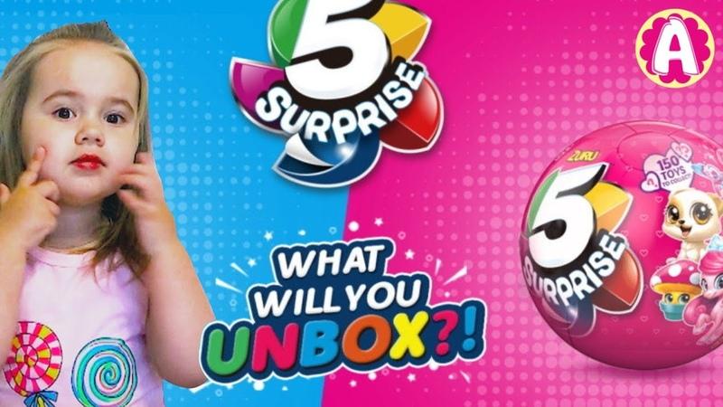 5 surprise Zuru Ball Unboxing 5 СЮРПРИЗОВ шар для девочки 🎀