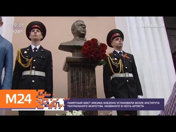 Бюст Кобзона установили у входа Института театрального искусства - Москва 24