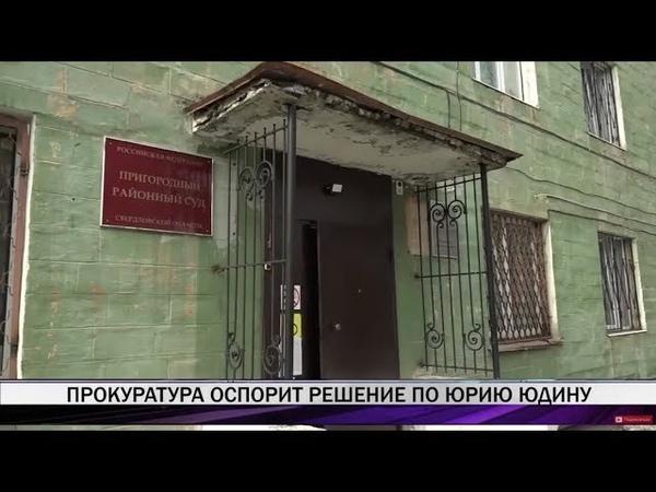 Прокуратура оспорит решение суда по Юрию Юдину