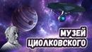 Музей основоположника космонавтики К.Э. Циолковского 🛸🚀🛰️